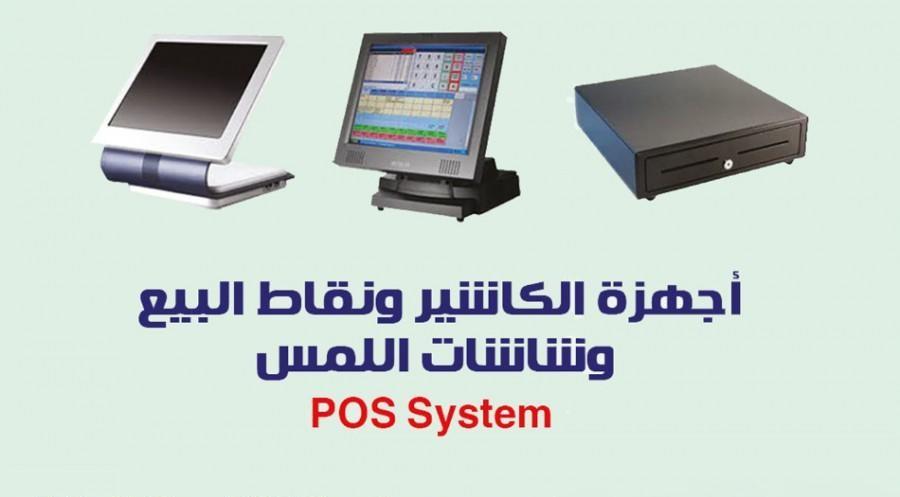 أنظمة نقاط البيع واجهزة وموازين الباركود في مصر